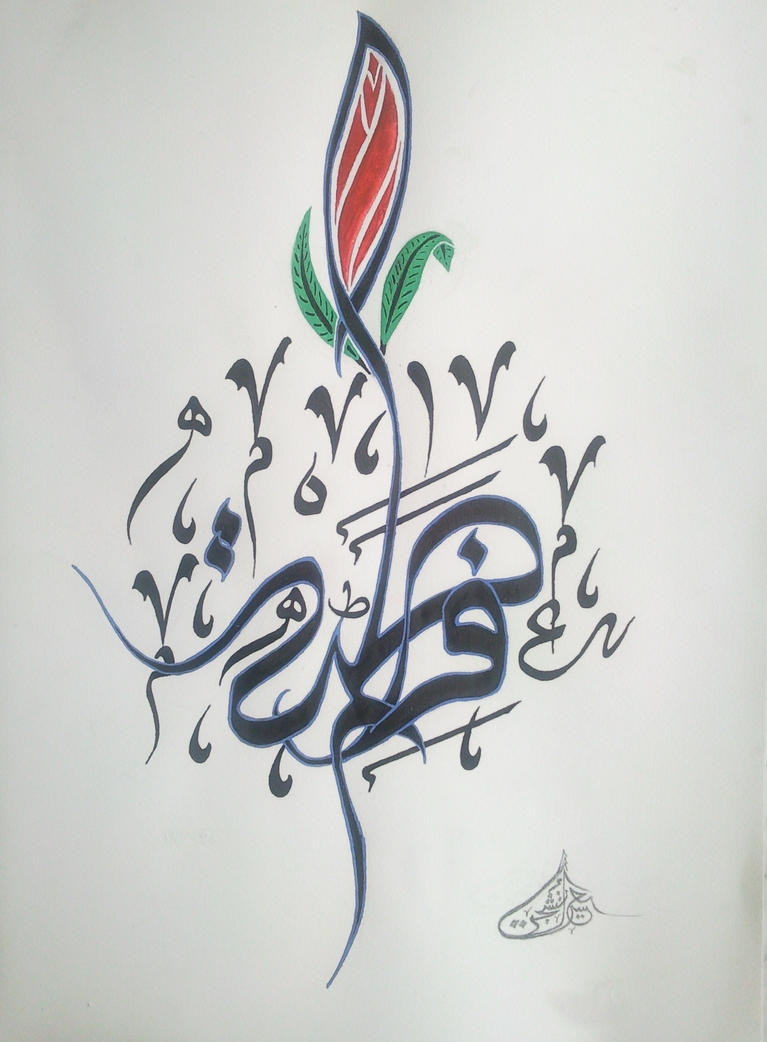 Arabic calligraphy fadeemah by huseyinatesci on deviantart