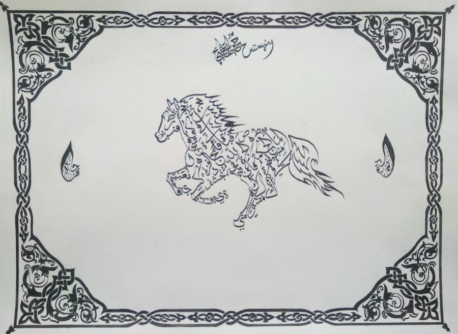 Calligraphic Horse By Huseyinatesci On Deviantart
