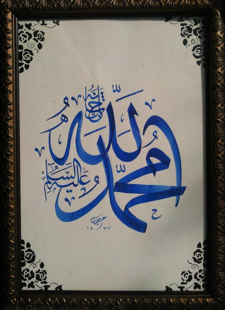 Allah muhammad by huseyinatesci on deviantart Allah calligraphy wallpaper