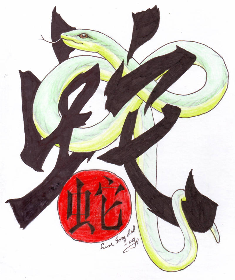 chinese art snake - photo #28