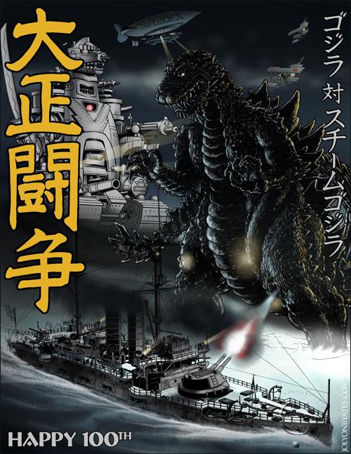 Godzilla vs Steam Godzilla by JolyonYates
