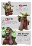 #133 Yoyo - #134 Yoda - #135 Babayoda