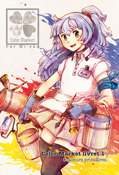 Color Market - Vol.1 Cover