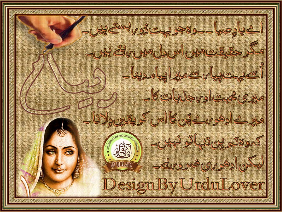 Piyam by Baab-Ul-Islam