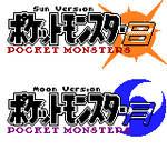 Pokemon Sun / Moon - Retro logo