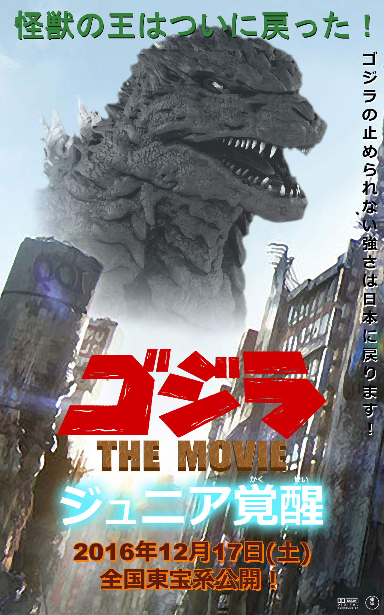 Godzilla the Movie (2016) by Crisostomo-Ibarra on DeviantArt
