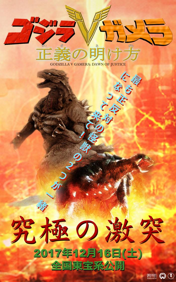 Godzilla v Gamera: Dawn of Justice (2017) by Crisostomo ...
