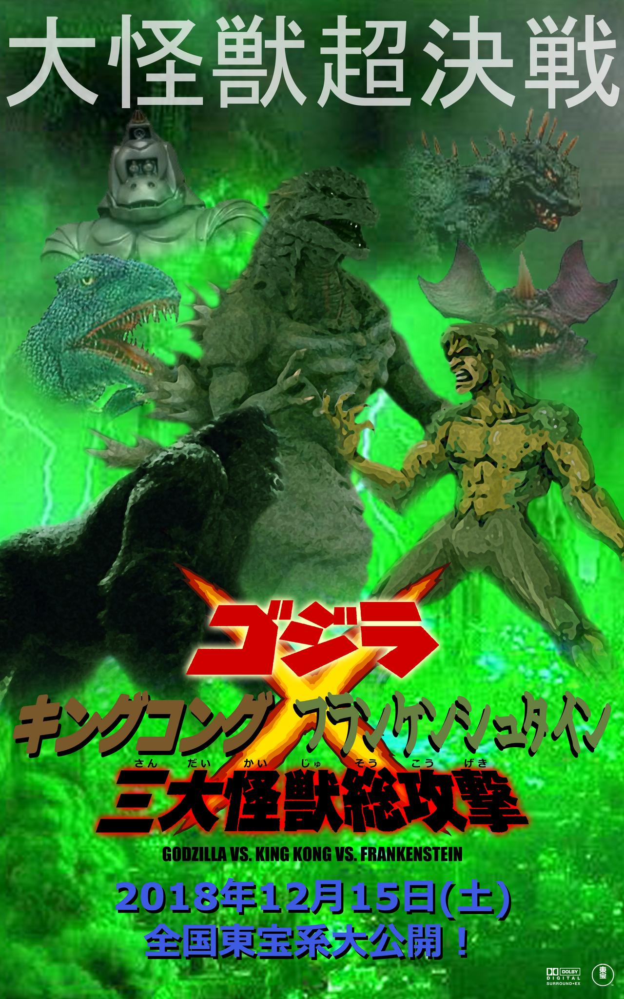 Godzilla vs. King Kong vs. Frankenstein (2018) by ...