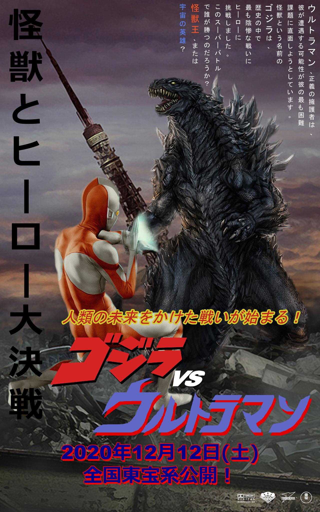 Godzilla vs. Ultraman (2020) by Crisostomo-Ibarra on ...  Godzilla vs. Ul...