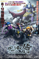 The Goddamn Samurai Poster