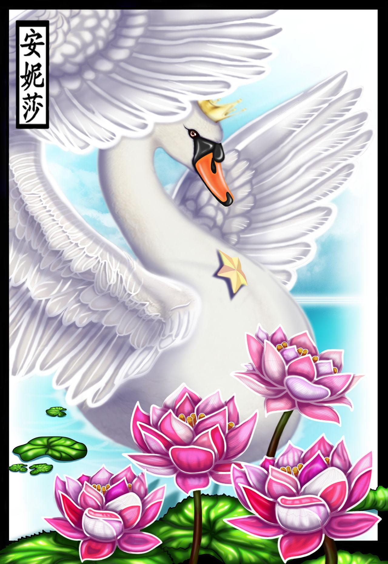 Royal Lily Swan