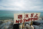 No Swimming by annunaki