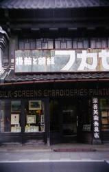 Little Edo Silk Screen II by annunaki