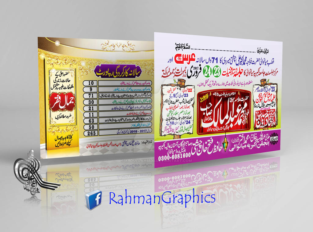 Mahfil invitation card urdu by abdullah5530 on deviantart mahfil invitation card urdu by abdullah5530 stopboris Image collections