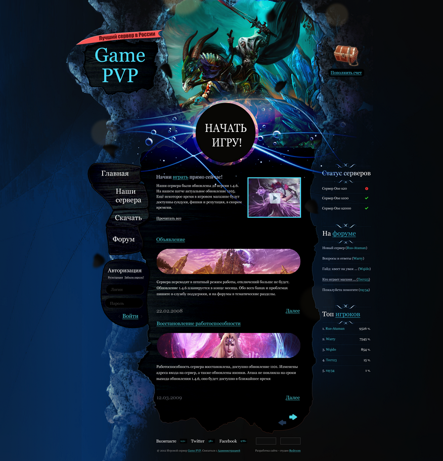 Game website template by iredroom on deviantart for Game maker templates download