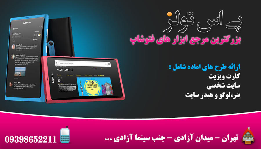 Persian Business Card Mobile by fuladpanjeh on DeviantArt