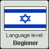 Hebrew language level stamp 2 by BarEliya