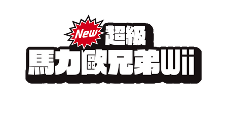 New Super Mario Bros. Wii Chinese Logo (Fanmade)