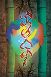 Baybayin Poster Art - Twin by cyphaflip