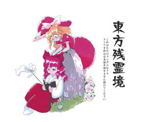 Touhou - Spells of Liberate Spirits