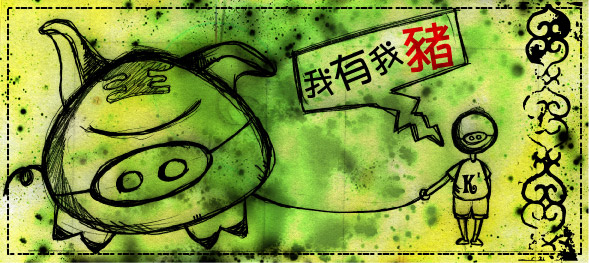 My Pig by tkwahh