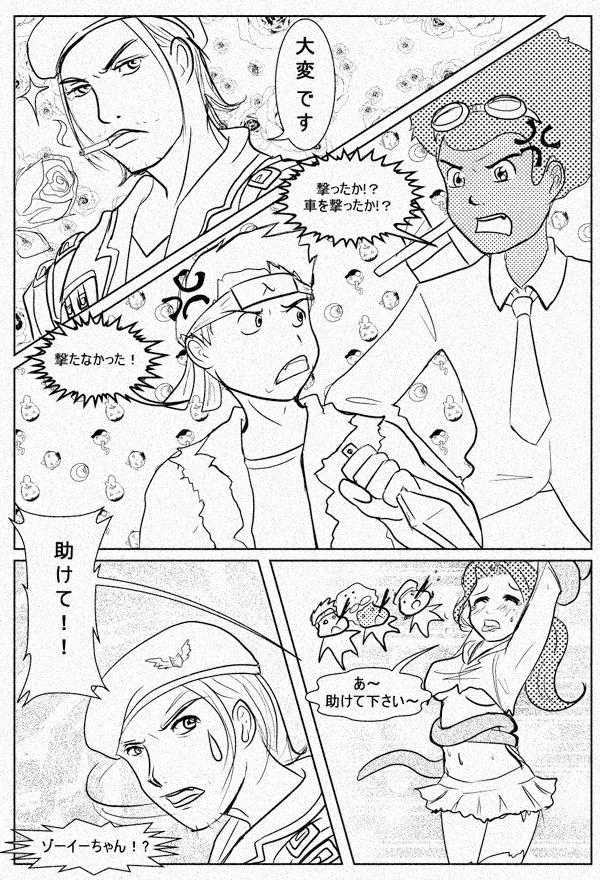Left 4 Dead Trash: Anime??