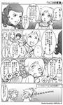 Vocaloid: Sonika Comic 3 JP by ashcomics