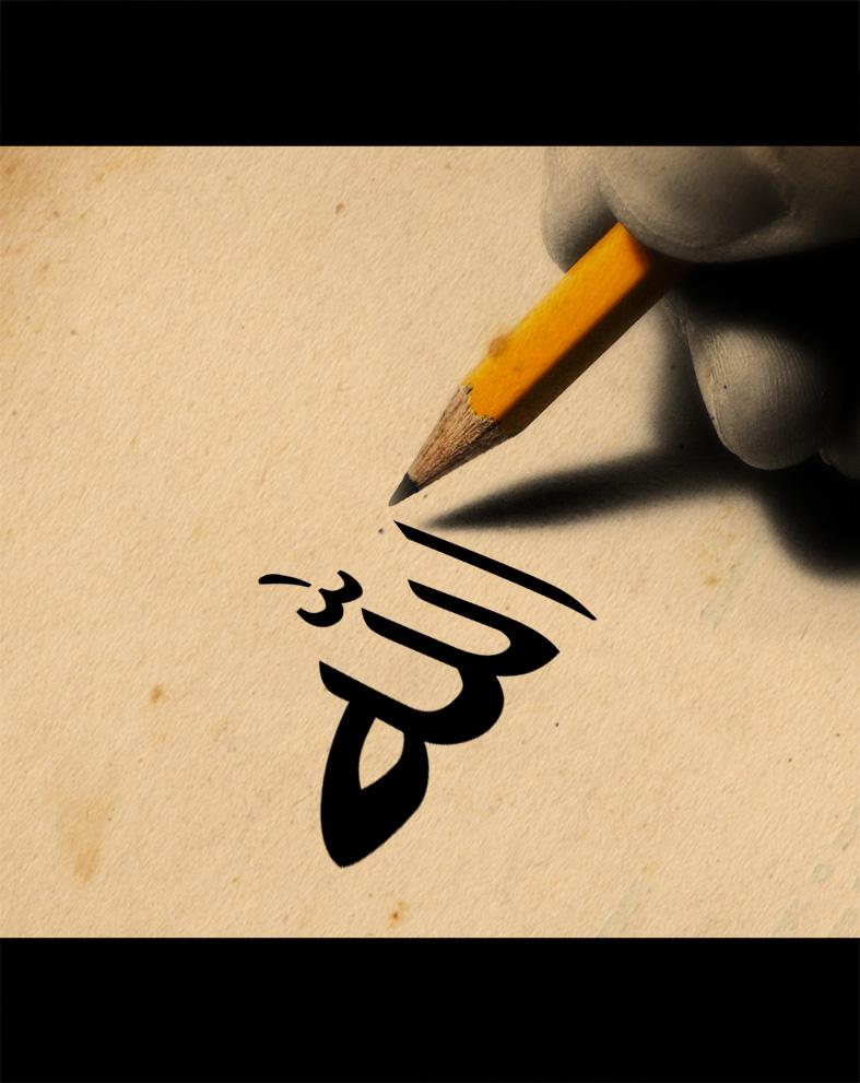 Her Gün 1 Defa ALLAH Diyelim...