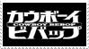 Cowboy Bebop Stamp by futureprodigy24