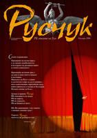 'Ruschuk' magazine cover by mashine