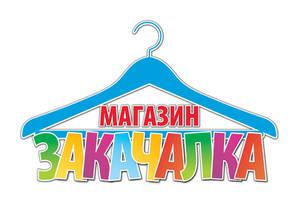 zakachalka logotype