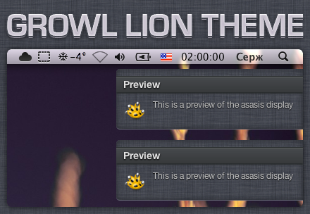 Lion theme for growl