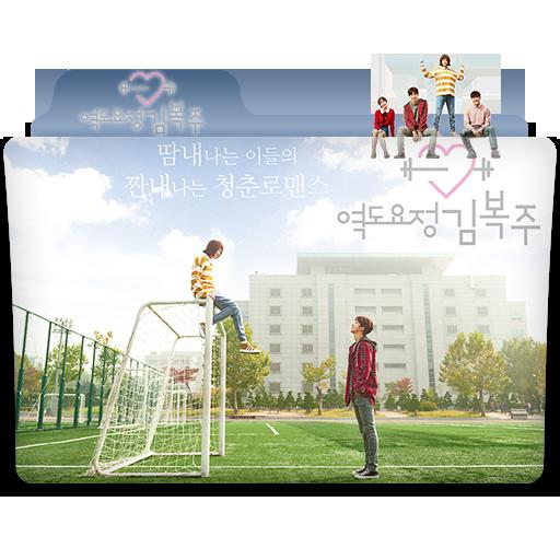 پوشه سریال کره ای پری وزنه برداری کیم بوک جو / Weightlifting Fairy Kim Bok Joo