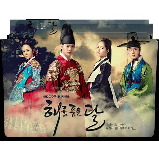 پوشه سریال کره ای ماه در آغوش خورشید / The Moon Embracing The Sun