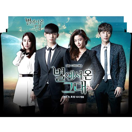 پوشه سریال کره ای عشقم اهل ستاره هاست / My Love From The Star