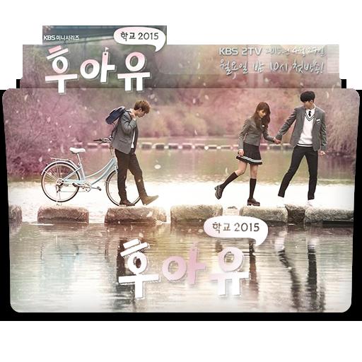 پوشه سریال کره ای تو کی هستی؟