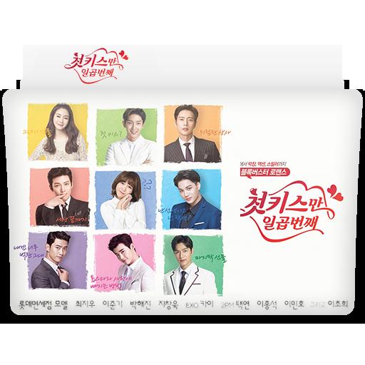 پوشه سریال کره ای اولین بوسه برای هفتمین بار 2016 7First Kisses