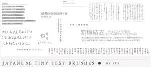 japanese tiny text