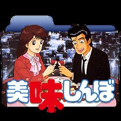 Oishinbo Folder Icon (v1 - retro) by Vigorousjammer