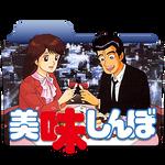 Oishinbo Folder Icon (v1 - retro)