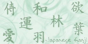 Japanese Kanji by roninhonor