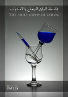 Philosophy colors glass cups by OmarAziz