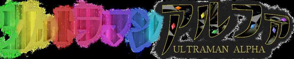 Ultraman Alpha (Japanese Title)