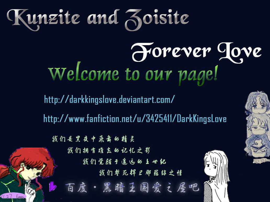 A Screensaver Love In The Darkness By Darkkingslove On Deviantart