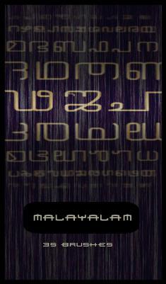 malayalam by kadah