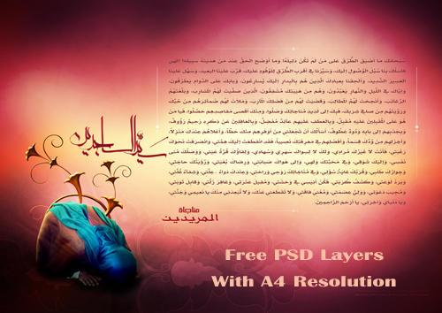 Monajat Almuredeen Free PSD by alsenaffy