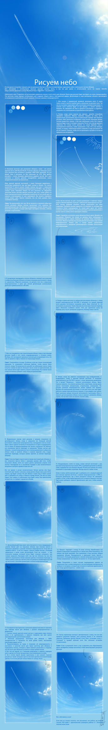Sky Tutorial on Russian by SaisonRomantique