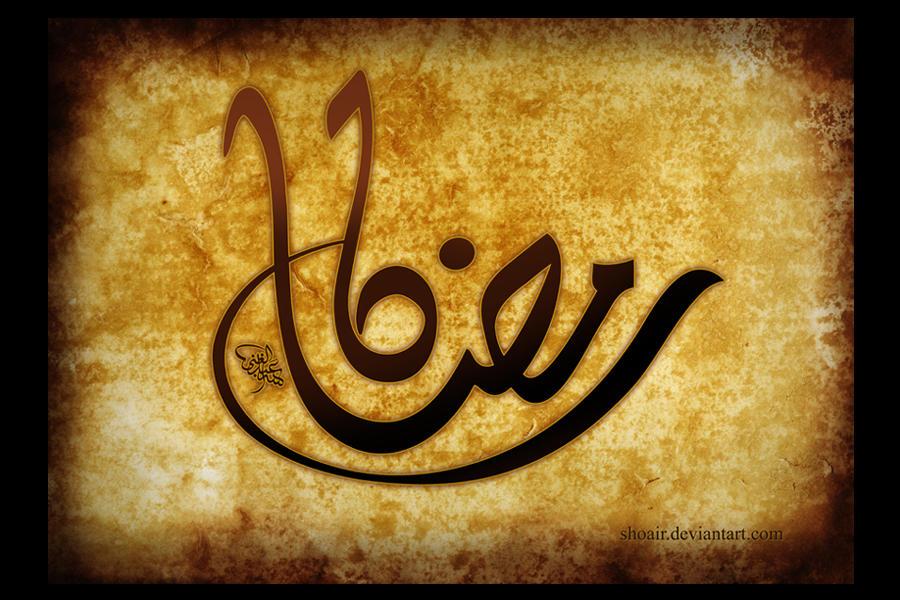 Ramadan Vector by shoair