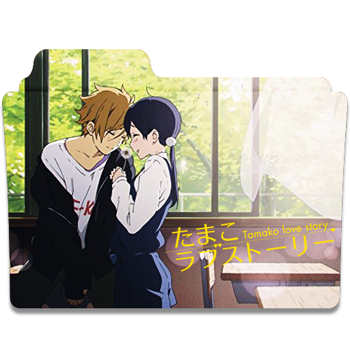 tamako love story movie icon 2 by mikorin chan on deviantart. Black Bedroom Furniture Sets. Home Design Ideas