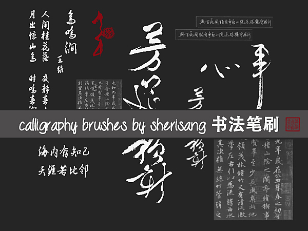 Brush calligraphy pics by sherisang on deviantart